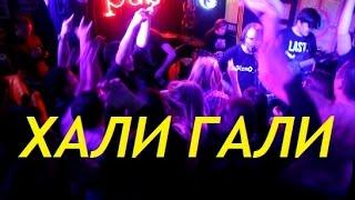 Gizmo - Хали Гали (Леприконсы Cover) Сумасшедшая вечеринка в Harat