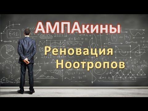 АМПАкины: Реновация Ноотропов видео