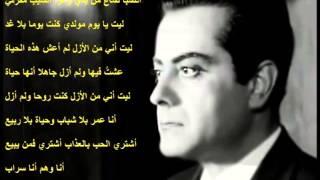 تحميل اغاني مجانا عدت يا يوم مولدى - فريد الاطرش