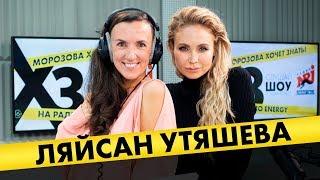 Ляйсан Утяшева: про стринги, новый цвет волос и любимую степень «прожарки»