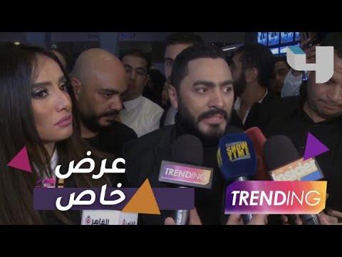 """""""حلو المكان""""..زينة تقاطع تامر حسني في العرض الخاص لـ""""الفلوس"""""""