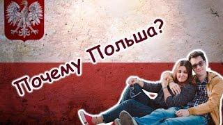 ● Почему Польша? Часто задаваемые вопросы   Dla czego Polska? ●