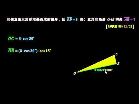 學測數學95單3:sin,cos邊長轉換 | 和差角公式 | 均一教育平臺