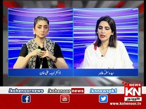 Kohenoor@9 With Dr Nabiha Ali Khan 17 March 2021 | Kohenoor News Pakistan