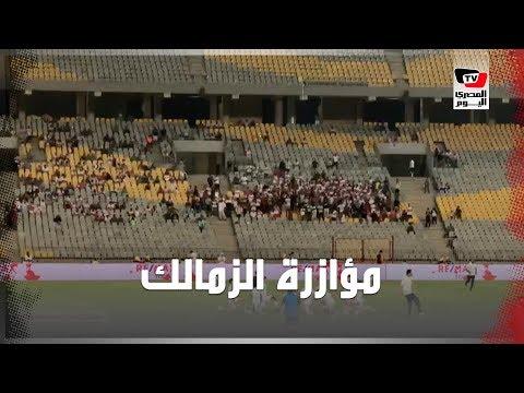جماهير الزمالك تؤازر فريقهما أمام ديكاداها من مدرجات «برج العرب»