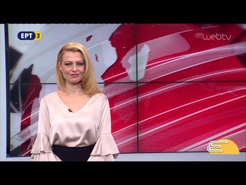 Τίτλοι Ειδήσεων ΕΡΤ3 10.00   26/11/2018   ΕΡΤ