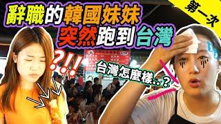 ①〔瑞豐夜市〕雞肉控韓國妹妹第一次來台灣:「難怪我的姊姊不回韓國!」〔韓國妹妹系列Ep.1〕가오슝l루이펑야시장l호스텔할인코드