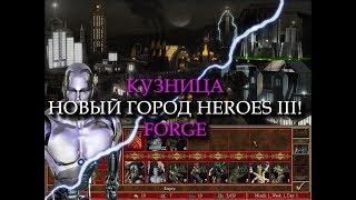 Технологический город Кузница для Героев 3 (Heroes III Forge Town)