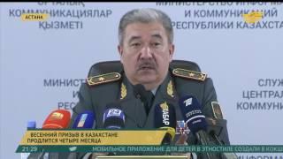 Весенний призыв в Казахстане продлится четыре месяца