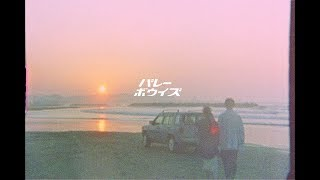 """バレーボウイズ """"渚をドライブ"""" (Official Music Video)"""