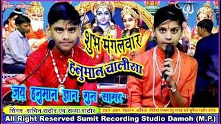Shubh Mangalwaar // Jai Shri Ram // Sachin Sandhya Rathore // Damoh
