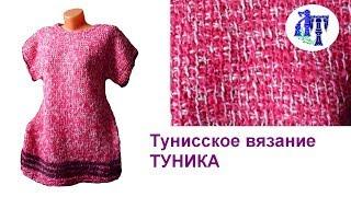 Тунисское вязание.  Удлиненный джемпер/туника. Анонс МК