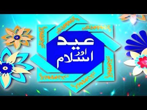 Eid Special Program Eid Aur Islaam 05 JUNE 2019 | Kohenoor News Pakistan