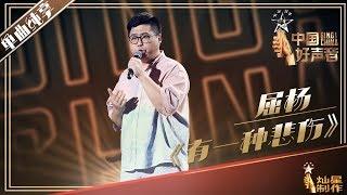 【单曲纯享】屈杨《有一种悲伤》2019中国好声音Sing!China EP4