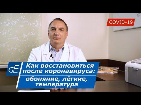 Как восстановить после коронавируса: обоняние, температуру, лёгкие. Убрать одышку, слабость.