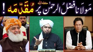 Maulana Fazal-ur-Rahman per MUQADDAMA ??? PTI & JUI ko Dawat-e-HAQ ??? (Engineer Muhammad Ali Mirza)