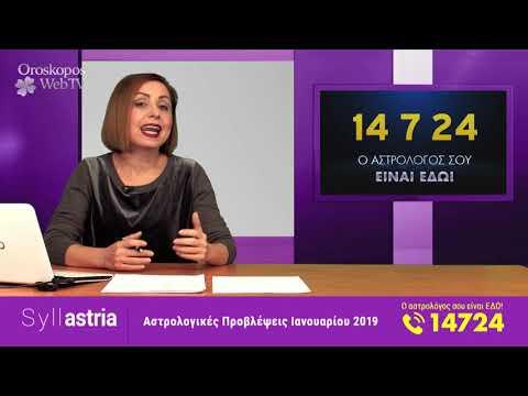 Αστρολογικές Προβλέψεις για τον Ιανουάριο 2019, σε βίντεο