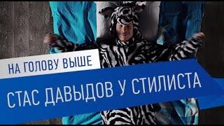 """Стас Давыдов, На голову выше.9 серия.""""Стас Давыдов у стилиста"""""""