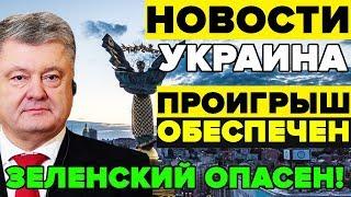 СРОЧНЫЕ НОВОСТИ УКРАИНЫ — ПОСЛЕДНИЙ БОЙ — 16.04.2019