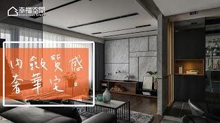 【現代風】現代品味 媲美廣告場景的家【逸硯設計-陳佳儒】[HD]