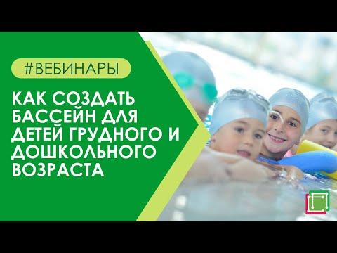Как создать бассейн для детей грудного и дошкольного возраста