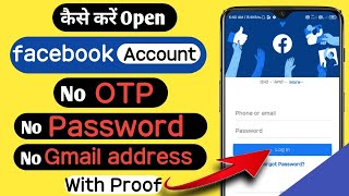 How to open Facebook account without password and email address | bina password ke fb id khole