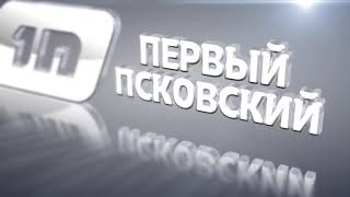 Первый Псковский # Год в эфире! # Дмитрий Цопов