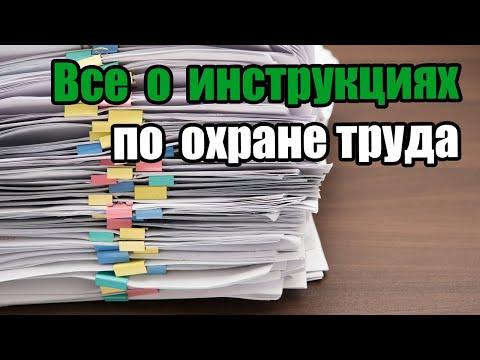 Инструкции 🧨по охране труда для работников в 2021 году!