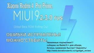 MIUI 9.2.3.0 Global Stable. Обзор прошивки для  Xiaomi Redmi 4  Pro. ОШИБКИ ИСПРАВЛЕНЫ!