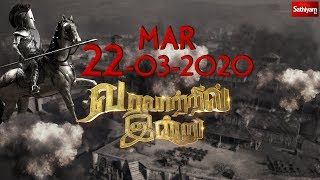 March 22 - வரலாற்றில் இன்று | History Today | Historical Events Happened | Varalatril Indru