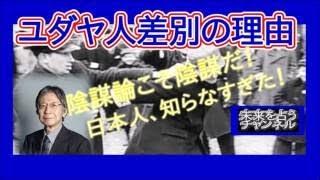加瀬英明×馬渕睦夫『日本らしい国づくり』#07ユダヤ教とグローバリズム追加取材あり