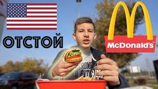 Американский Mcdonalds - Твой Худший Кошмар