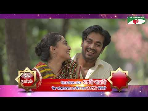 Beguni Punjabi   Promo   Bangla Eid Natok 2019   Shamol Mawla   Bristi   Channel i TV