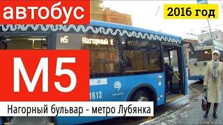 """Автобус М5 """"Нагорный бульвар"""" - """"метро Лубянка"""""""