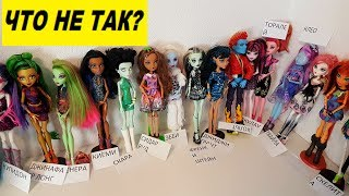 Челлендж с куклами Монстер Хай. Как ее назовет ПАПА РУЛИТ?