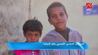 #اللعيب | استمع إلى أغنية عزيز الشافعي (بشجع بلدي) لدعم منتخب مصر تحميل MP3