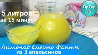 ЛИМОНАД ВМЕСТО ФАНТЫ/ 5 ЛИТРОВ ЗА 15 МИНУТ/ ИЗ 3 АПЕЛЬСИНОВ