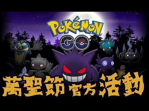 第一次官方活動來了!! 快來看看有甚麼好康的 / 萬聖節活動 ➲ Pokemon GO : 精靈寶可夢GO