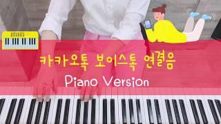 카카오톡 보이스톡 연결음 PIANO VERSION