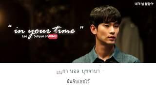 【ซับไทย】Lee Suhyun of AKMU – In Your Time (It's Okay To Not Be Okay OST Part 4)