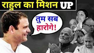 Rahul Gandhi का मिशन UP:- अगले 1 महीने में करेंगे 12 रैलियां...