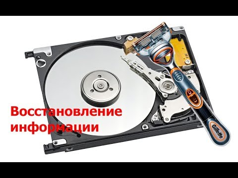Восстановление информации с HDD при помощи бритвенного станка Gillette Fusion