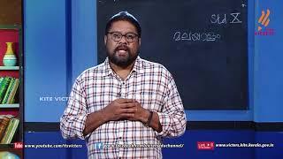 Standard 10   Malayalam   Class – 02