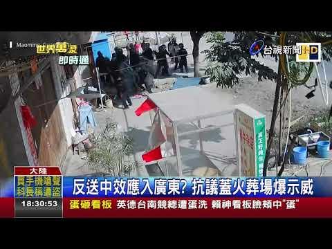 反送中效應入廣東?抗議蓋火葬場爆示威
