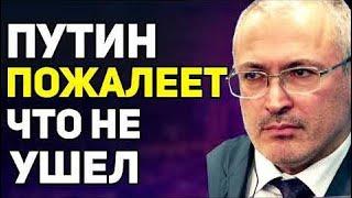 Ходорковский Путин пожалеет что не ушел когда была возможность