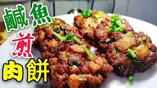 〈 職人吹水〉 香煎鹹魚肉餅 點樣做到香口好食?Fried meatloaf