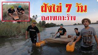 ฝังไข่ 30 ฟอง บนเกาะร้าง 7 วัน  จะเกิดอะไรขึ้น ? | CLASSIC NU