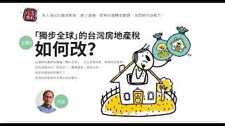 90秒看真相/台灣為什麼課不到房地產稅?