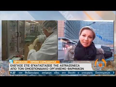 Προβληματισμός στην Ευρώπη για την προμήθεια των εμβολίων ΕΡΤ 29/01/2021