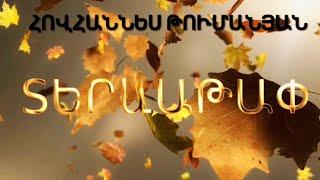 Տերևաթափ (Հովհաննես Թումանյան) - Terevatap (Hovhannes Tumanyan)